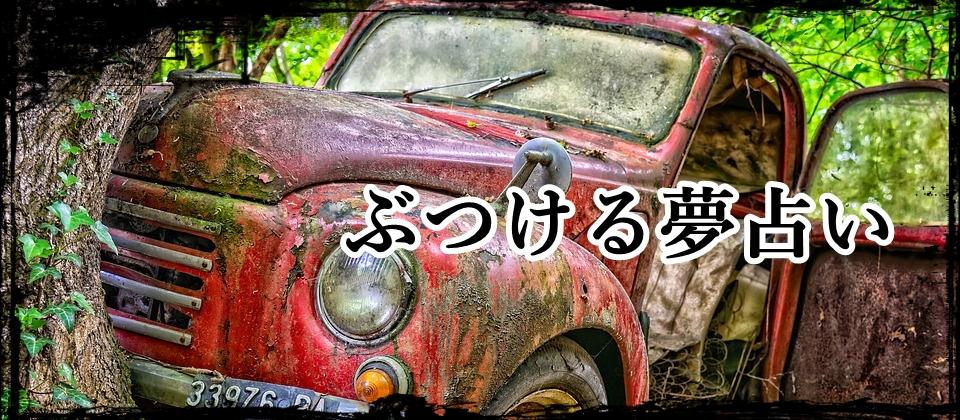 ぶつけ 車 夢 を られる